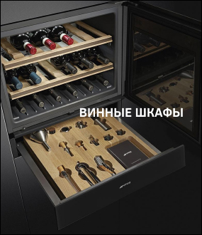 Винные шкафы