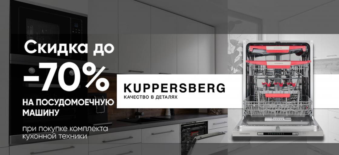 Покоряйте новые вершины вместе с KUPPERSBERG