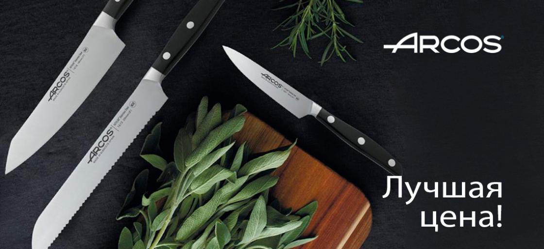 Ножи и аксессуары ARCOS – лучшая цена!