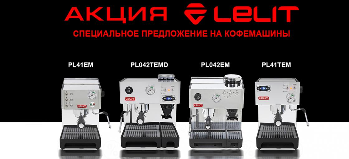 Кофемашины Lelit – лучшие итальянские традиции!