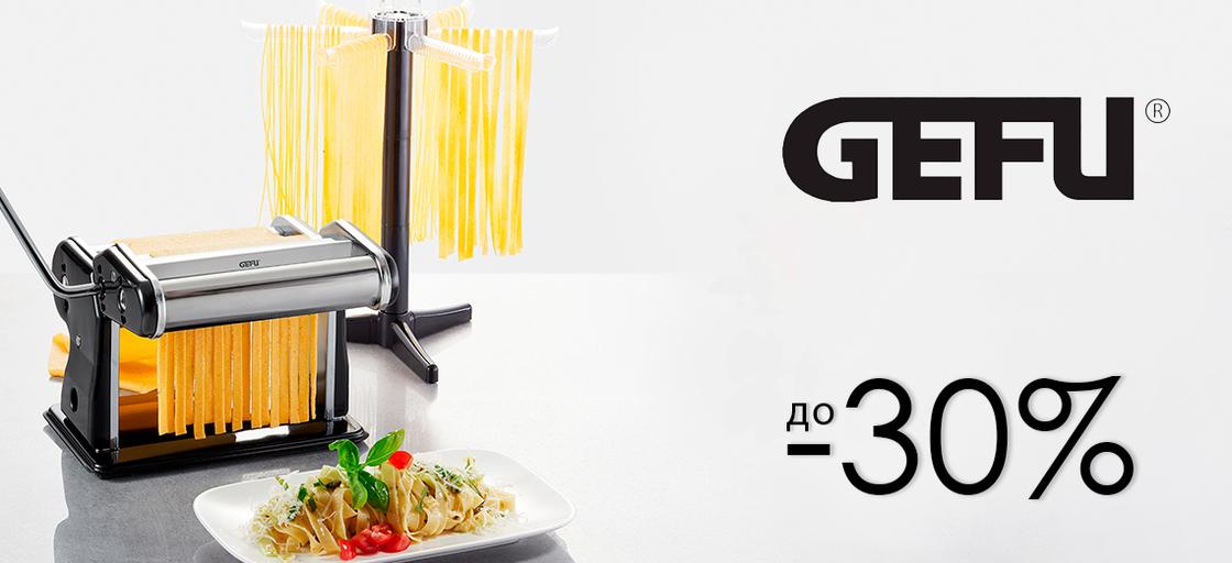 Это то, что Вам нужно - инструменты для кухни от Gefu!