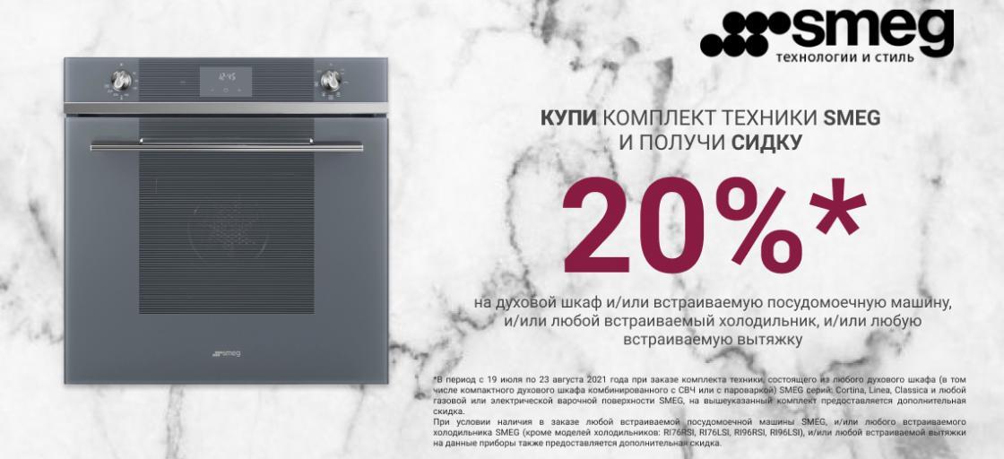 SMEG - обновите свою кухню выгодно!