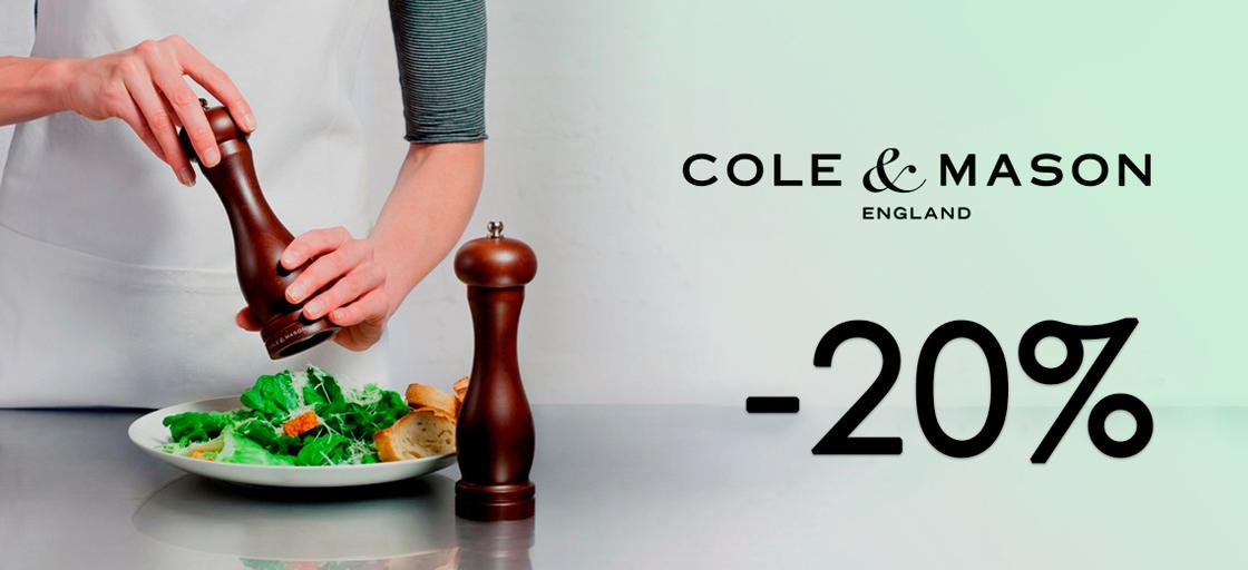 Cole&Mason - гуру в области изготовления мельниц для специй!