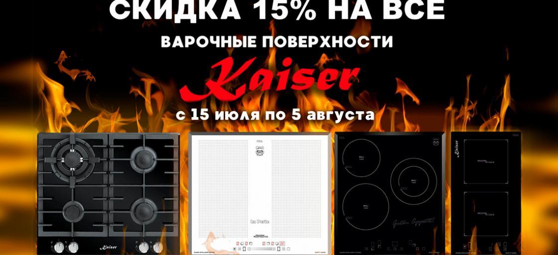 Огненные скидки от KAISER!