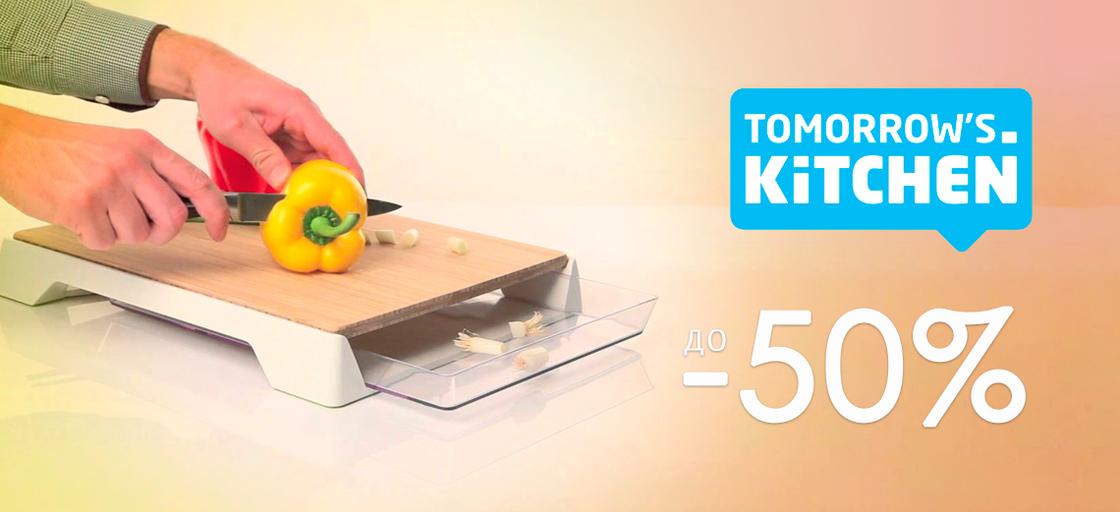 Tomorrow's Kitchen - дизайнерская посуда из Голландии!