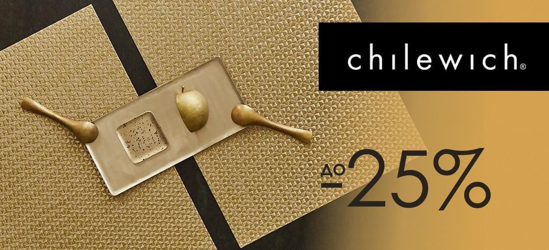 Попробуй нечто от Chilewich - элегантность в каждой салфетке!